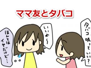 ママ友 タバコ