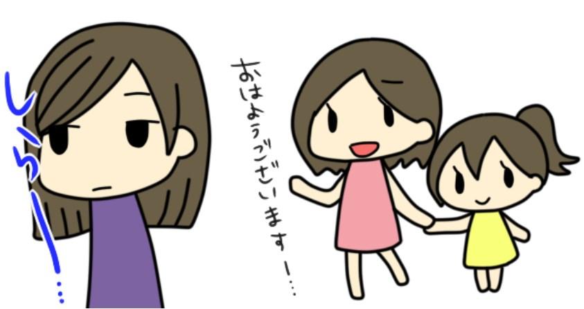 ママ友 挨拶しない