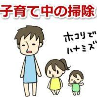 子育て中の掃除