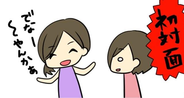 いきなりタメ口のママ友